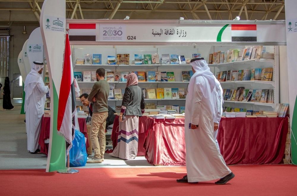 جناح وزارة الثقافة اليمنية في معرض الرياض للكتـاب