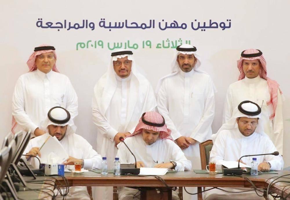 مراسم توقيع مذكرة التفاهم لتوطين مهن قطاع المحاسبة. (عكاظ)
