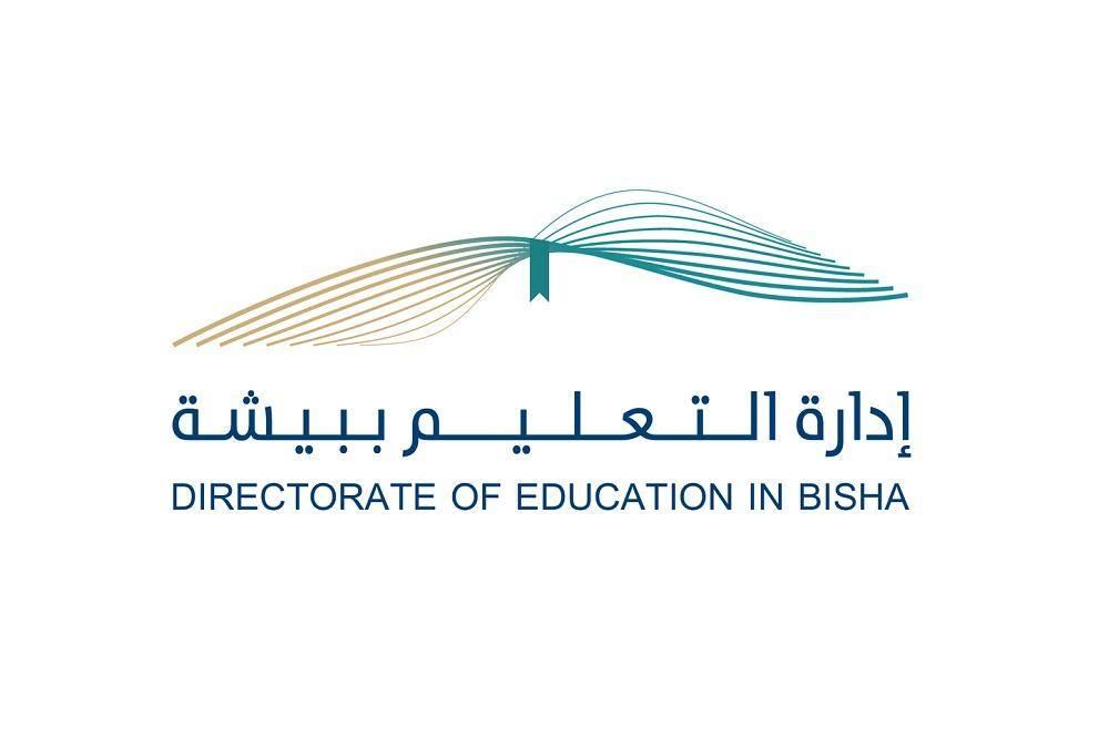 شعار تعليم بيشة المعتمد