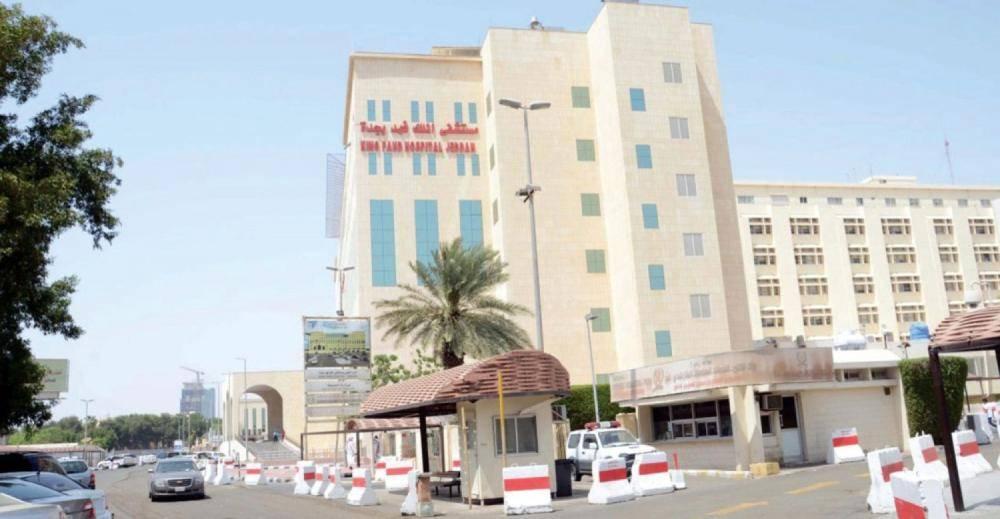 مستشفى الملك فهد.