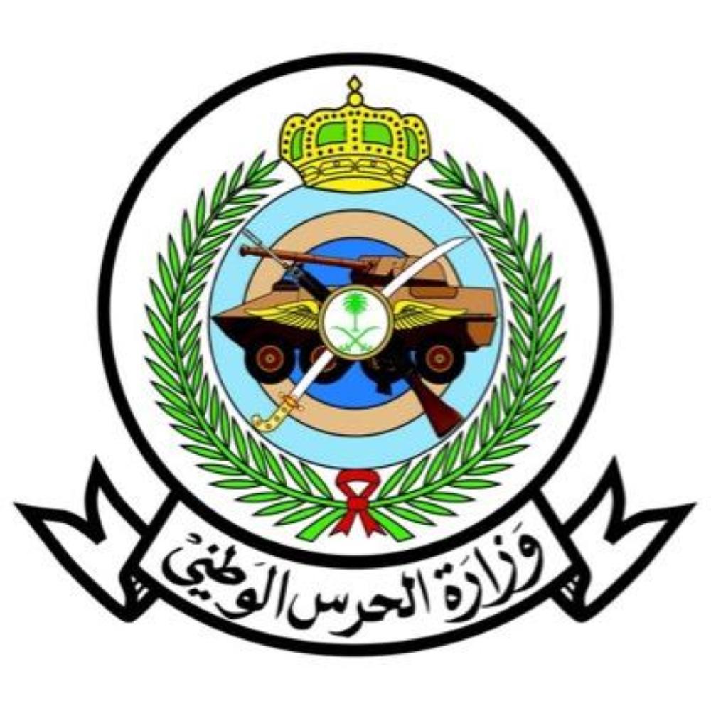 «الحرس الوطني» تكشف حقيقة وجود وحدات «غير مُفعّلة» داخل المدن السكنية للوزارة