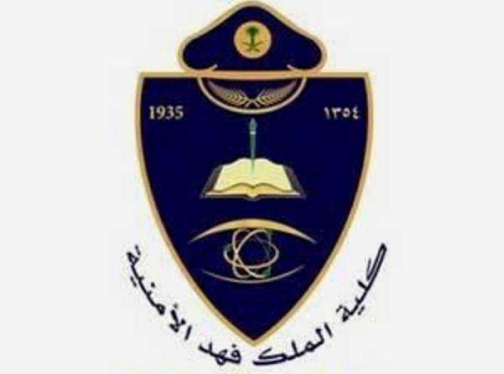 فتح باب القبول لرتبة «جندي» بكلية الملك فهد الأمنية