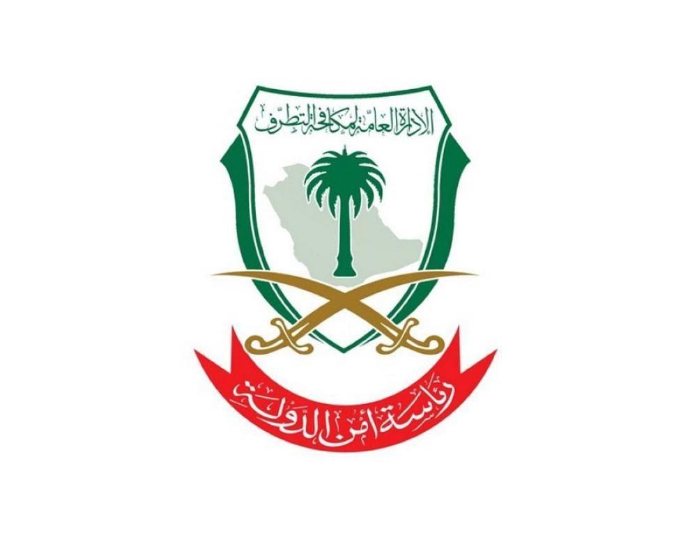 الإدارة العامة لمكافحة التطرف في رئاسة أمن الدولة