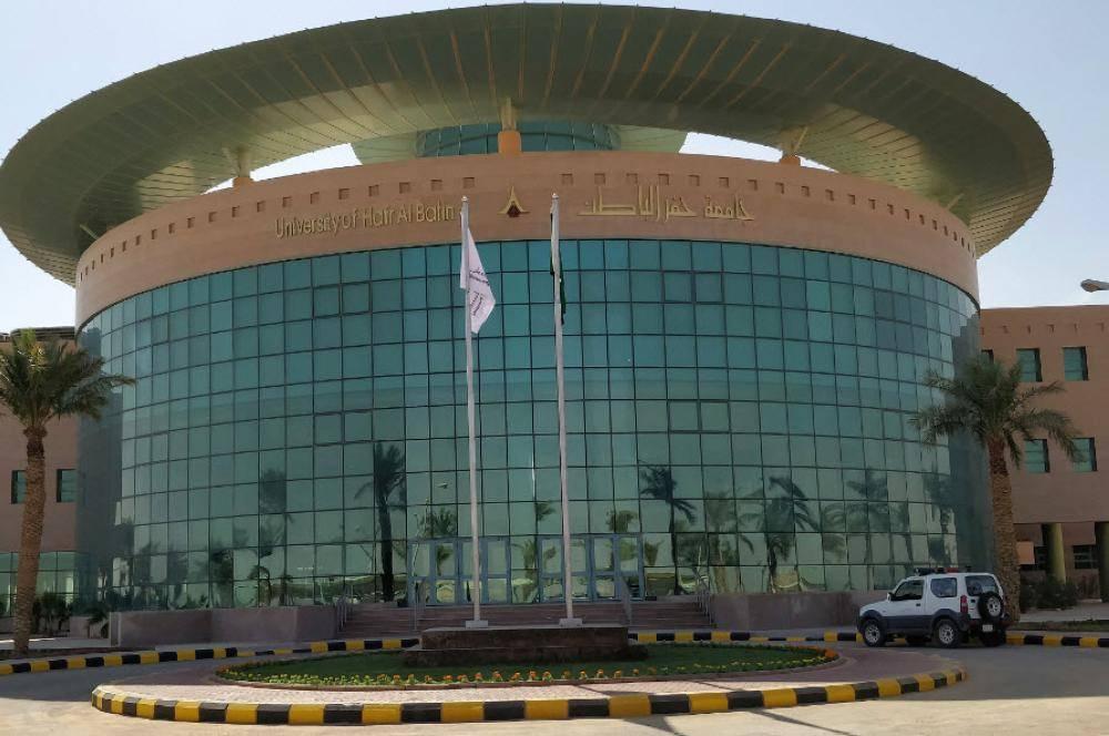 جامعة حفر الباطن تستحدث تخصصات جديدة أخبار السعودية صحيفة عكاظ
