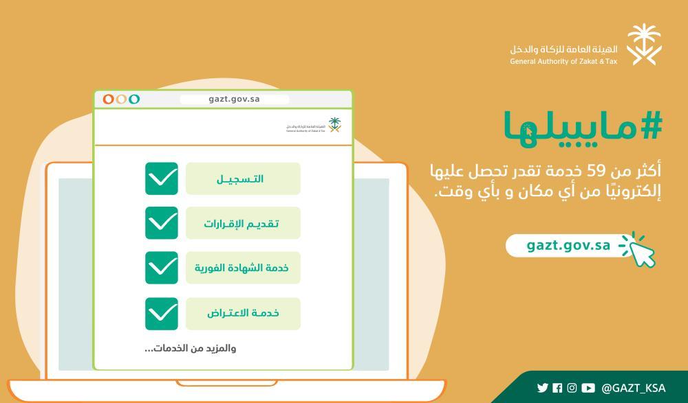 «الزكاة والدخل»: 59 خدمة إلكترونية لتحسين جودة الخدمات