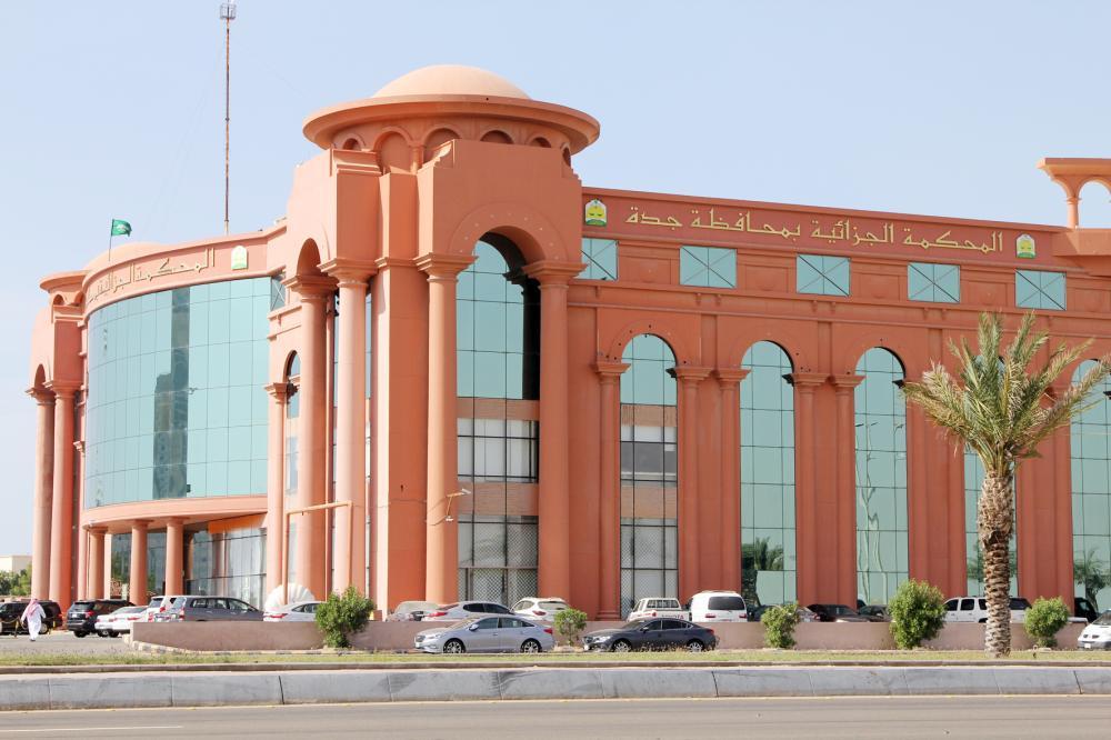مقر المحكمة الجزائية بجدة. (تصوير: فيصل مجرشي)