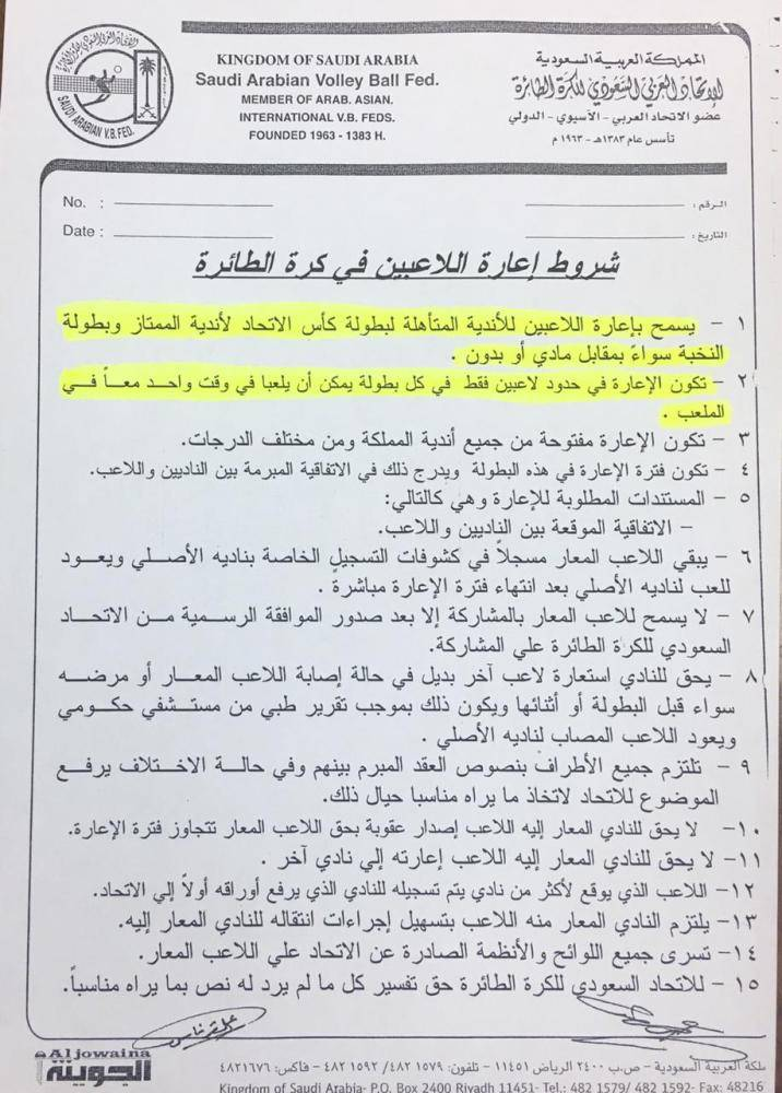 أخبار الاتحاد في الصحف لهذا اليوم الخميس الموافق -13-شعبان -1440هـ