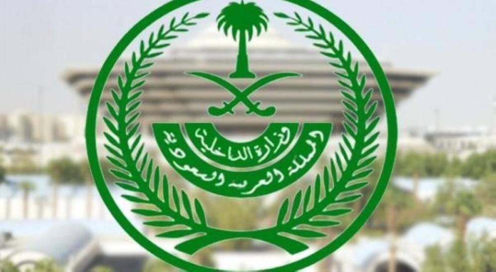 تنفيذ حكم القتل تعزيرًا في ثلاثة جناة بمنطقة الرياض