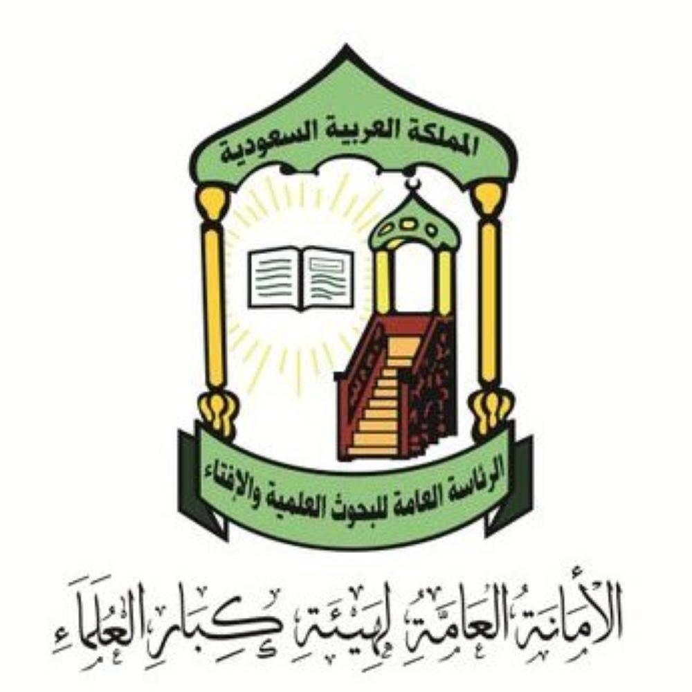 «كبار العلماء»: الإرهابيون خارجون على جماعة المسلمين وإمامهم مدحورون بعون الله وقوة الدولة وجهود رجال الأمن