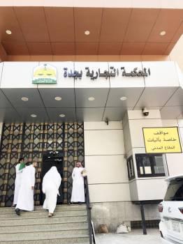 مقر المحكمة التجارية في جدة. (عكاظ)