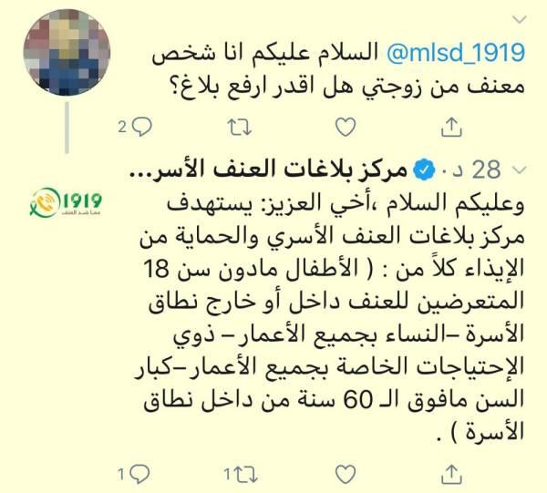 1919 يرفض بلاغات الرجال المعنفين دون الـ 60 أخبار السعودية صحيفة عكاظ