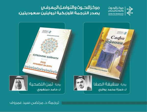 «البحوث والتواصل المعرفي» يترجم روايتين سعوديتين إلى اللغة الأوزبكية