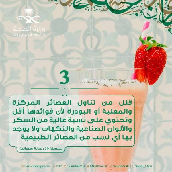 «الصحة»: العصائر المركزة لا يوجد بها أي نسب من الفاكهة الطبيعية