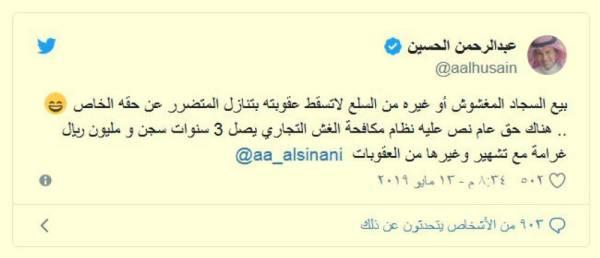 ضوئية لتغريدة عبدالرحمن الحسين.