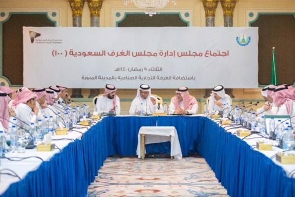«الغرف السعودية» يعقد اجتماعه الـ 100باستضافة «غرفة المدينة»