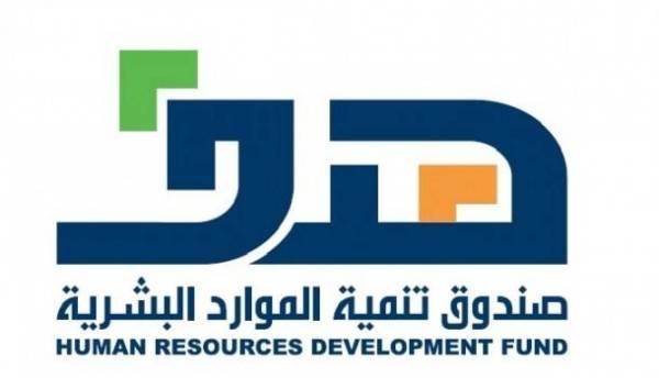 صندوق تنمية الموارد البشرية (هدف)