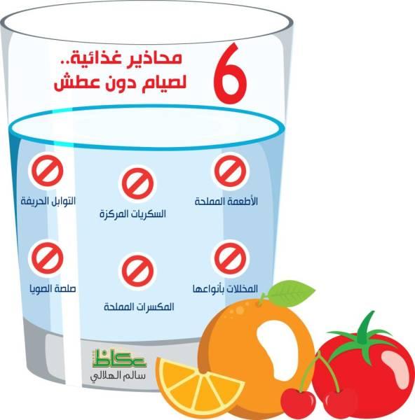 6 محاذير غذائية.. لصيام دون عطش