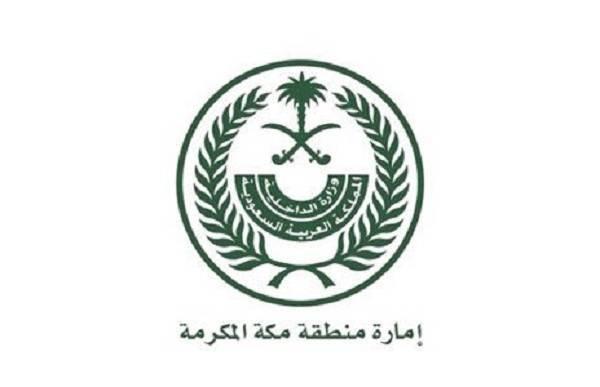 إمارة مكة