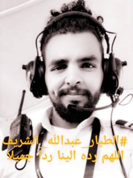 الطيارعبدالله الشريف