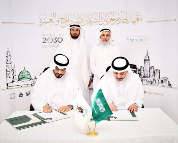 توقيع إحدى مذكرات التفاهم بين المعهد و3 جهات حكومية.