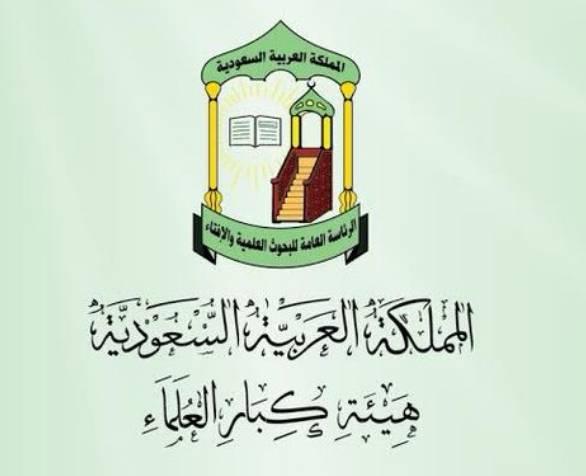 «هيئة كبار العلماء»: انعقاد القمم الـ 3 بجوار بيت الله الحرام يؤكد الدور الريادي التاريخي للمملكة