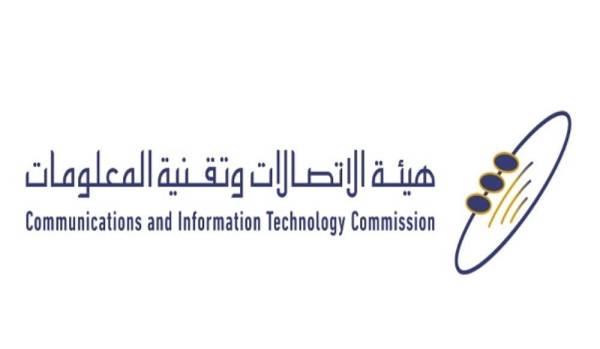 «هيئة الاتصالات» تجدد دعوتها لتقديم المرئيات حول الإطار التنظيمي للأمن السيبراني لقطاع الاتصالات وتقنية المعلومات