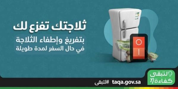 «كفاءة» تنصح بتفريغ الثلاجة وإطفائها عند السفر