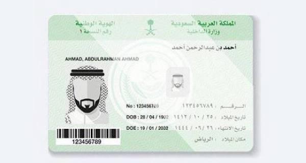 الجوازات: لا سفر بـ«الهوية» القديمة بعد طلب التجديد