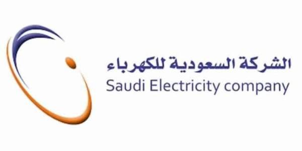 «السعودية للكهرباء»: 9 أيام لإيصال الكهرباء عبر خدمة «برق»