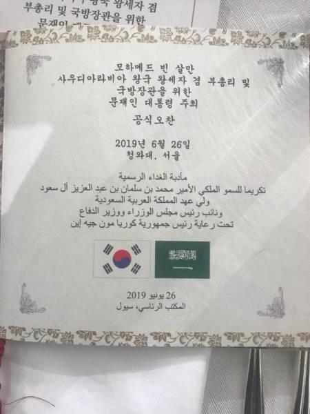 أطباق كورية شعبية على مائدة ولي العهد في سيول