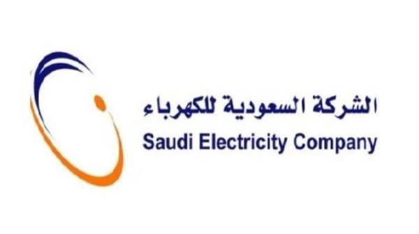 «السعودية للكهرباء»: رسمان بيانيان في تصميم الفاتورة الجديدة