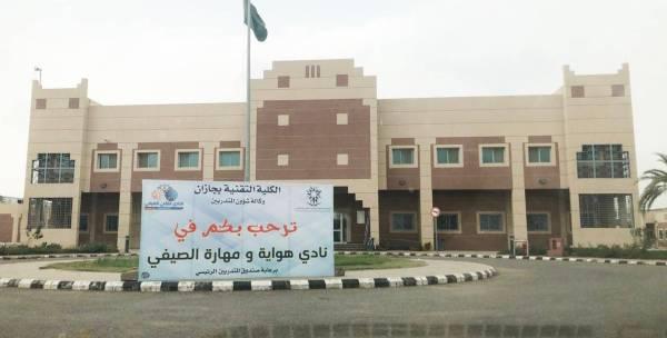 هواية ومهارة الصيفي يطلق دورات متنوعة بـ تقنية جازان أخبار السعودية صحيفة عكاظ