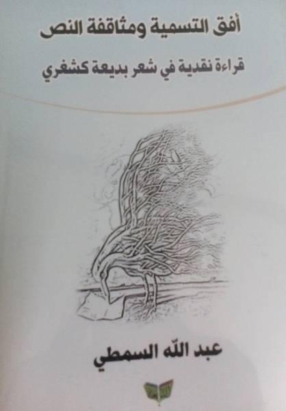السمطي يصدر أول كتاب نقدي عن الشاعرة بديعة كشغري