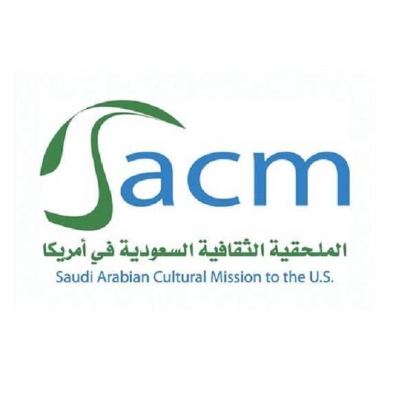 الملحقية الثقافية السعودية في أمريكا