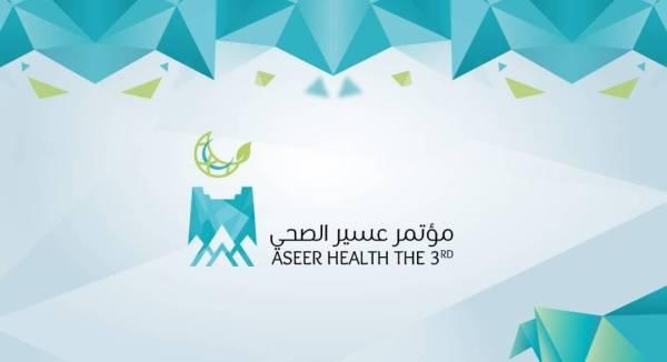 «صحة عسير»: استمرار التسجيل المبكر في المؤتمر الصحي الثالث