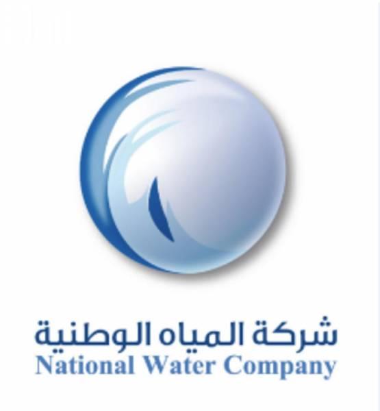 «المياه الوطنية»: بدء التحوُّل الرقمي لتقديم الخدمات إلكترونيًا في المنطقة الشرقية