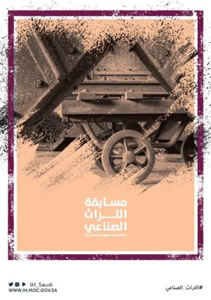 «الثقافة» تطلق أول مسابقة وطنية لتوثيق «التراث الصناعي»