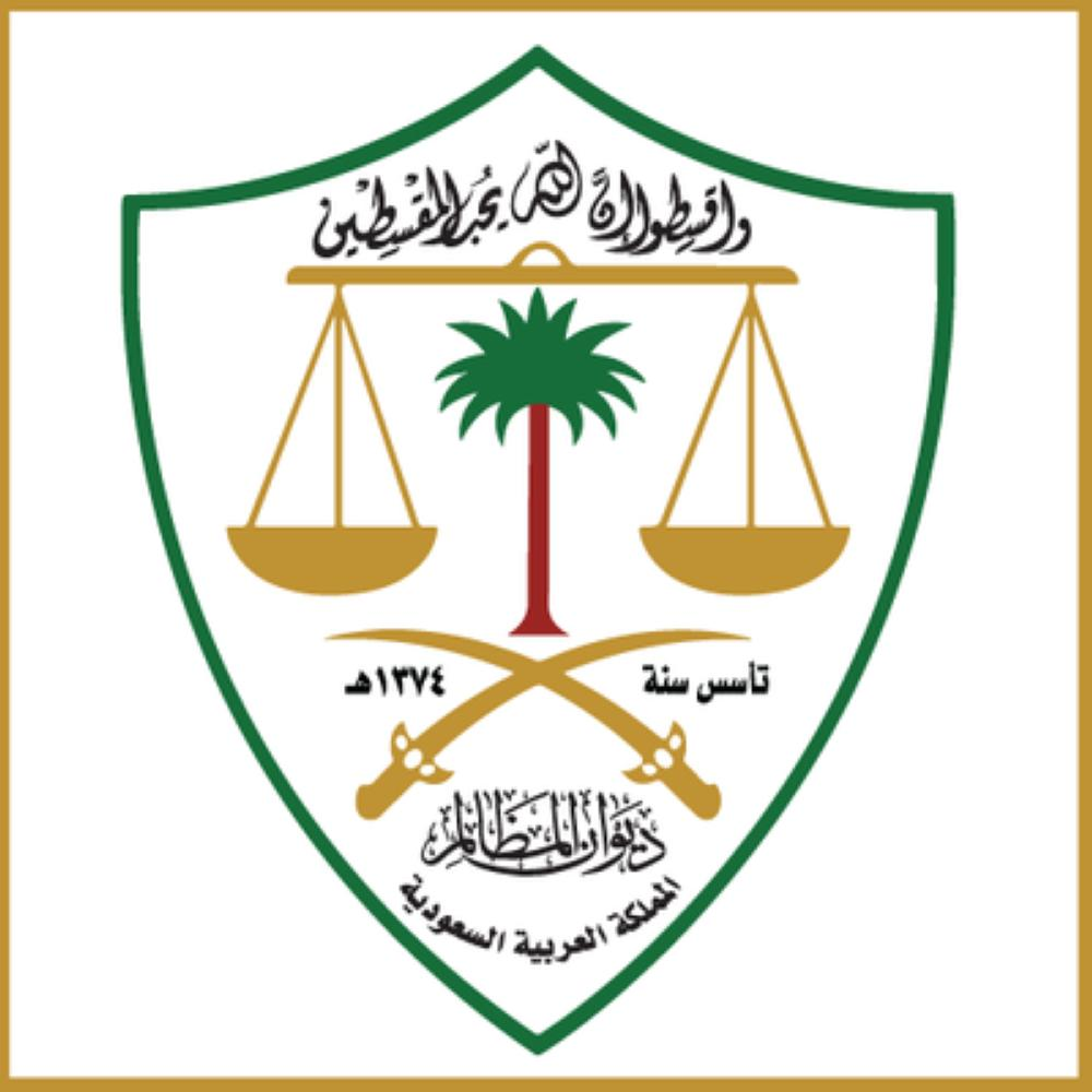 لماذا رفض «المظالم» النظر في دعوى ضد «خطوط طيران» أخرت رحلة دولية تجاه السعودية؟