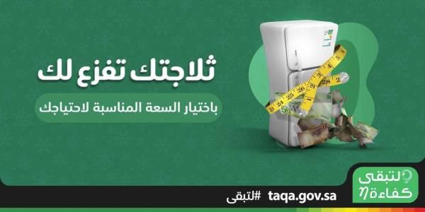 «كفاءة» يوصي بإختيار الثلاجة ذات الحجم المناسب