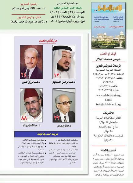 مجلة الأدب الإسلامي