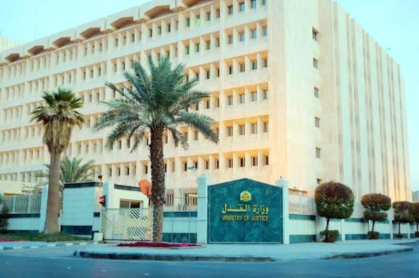 مبنى وزارة العدل.