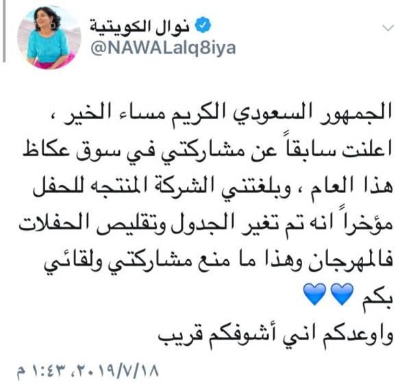 ضوئية لتغريدة نوال الكويتية.