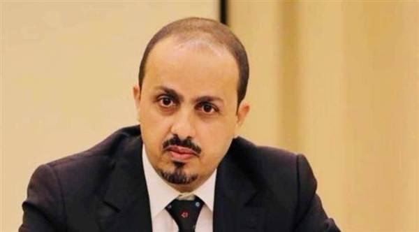 وزير الإعلام في الحكومة اليمنية معمر الإرياني