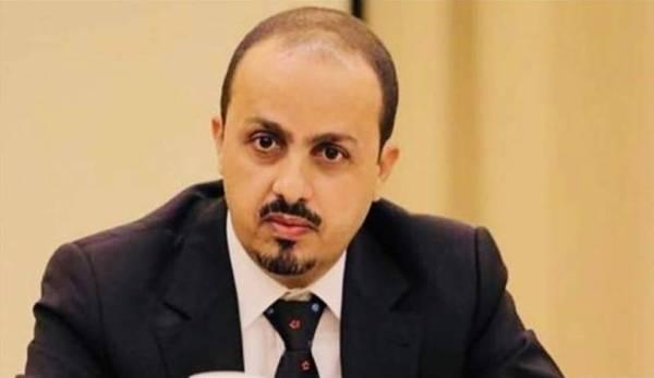 وزير الإعلام اليمني: إيران تنشر الإرهاب والفوضى وزعزعة الأمن في المنطقة