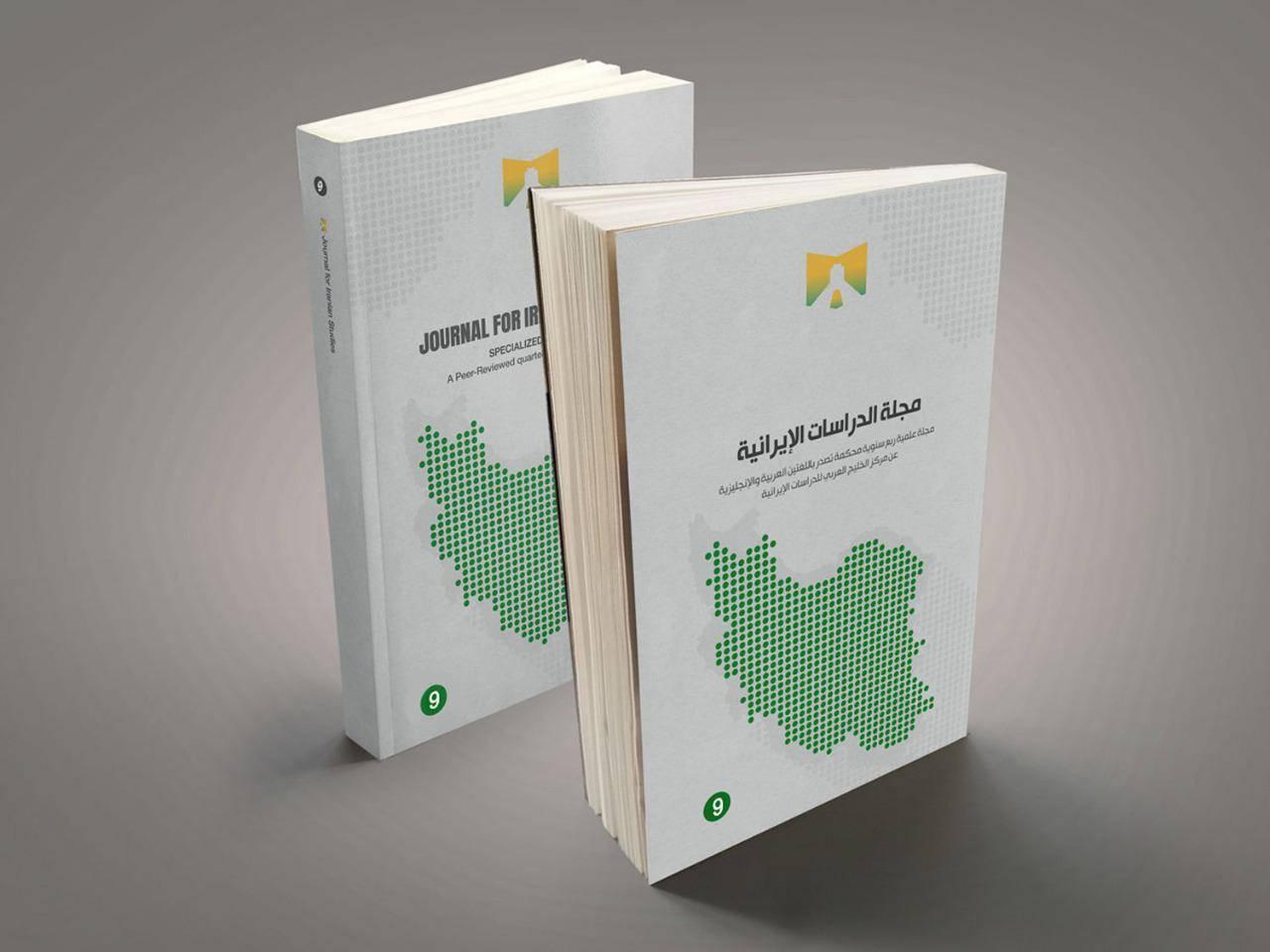 «رصانة» تكشف خبايا الاقتصاد السياسي للفساد في إيران