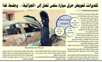 صورة ضوئية لخبر «عكاظ» عن حرق مركبة سلمى أمام منزلها.