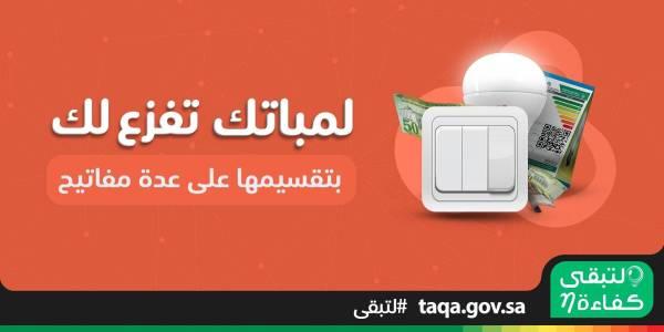 «كفاءة»: تقسيم الإنارة على عدة مفاتيح يحفظ استهلاك الكهرباء