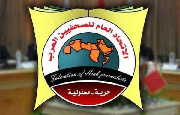 «الصحفيين العرب» ينفي زيارة صحفيين سعوديين وبحرينيين وإماراتيين إلى إسرائيل