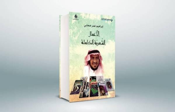 غلاف الأعمال الكاملة للشاعر إبراهيم صعابي.