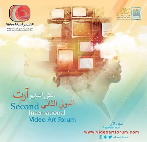 «الثقافة والفنون» تطلق الدورة الثانية لملتقى الفيديو آرت الدولي في الدمام
